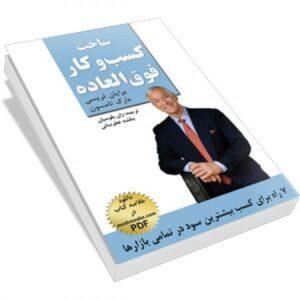 کتاب ساخت کسب و کار فوق العاده