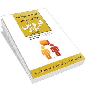 کتاب فروش موفق برایان تریسی