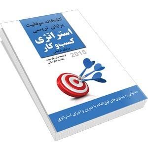 کتاب استراتژی کسب و کار