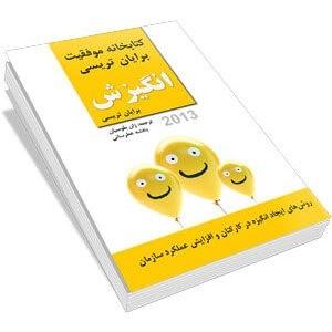 کتاب انگیزش