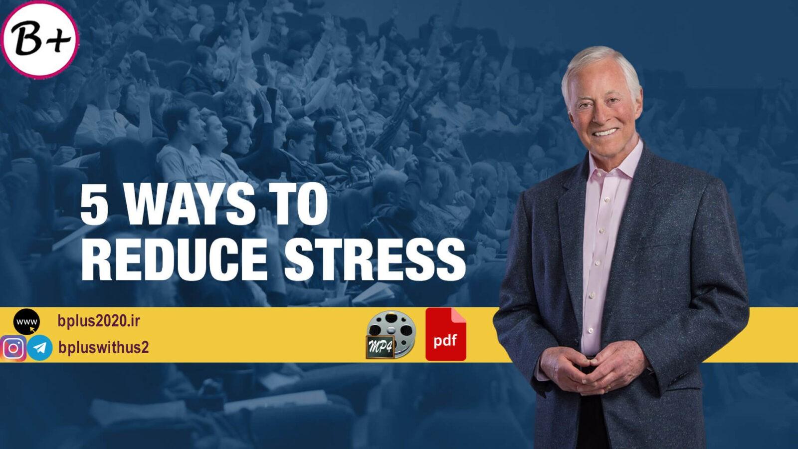 راه های کاهش استرس