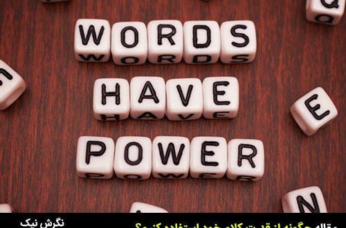 مقاله چگونه از قدرت کلام خود استفاده کنیم؟