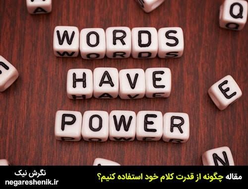 قدرت کلام مثبت