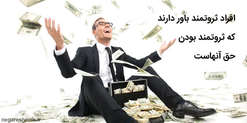 باور افراد ثروتمند