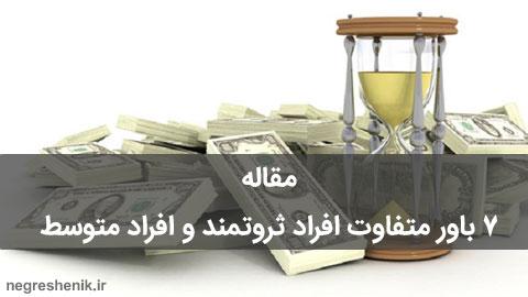 مقاله ۷ باور متفاوت افراد ثروتمند و افراد متوسط