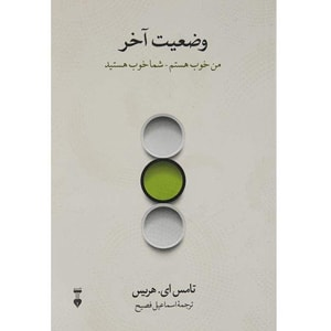 کتاب وضعیت آخر