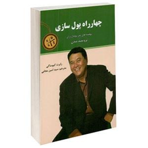 کتاب کسب و کار