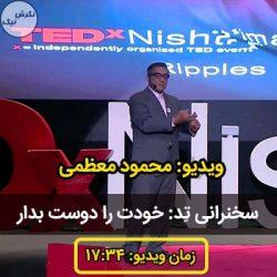 سخنرانی تد محمود معظمی
