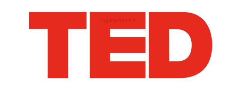 سخنرانی های تد