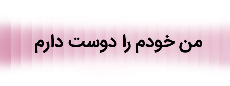 خودت را دوست بدار محمود معظمی