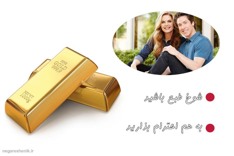 بهبود روابط با همسر