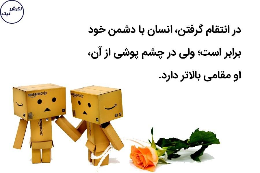 علت بخشش دیگران