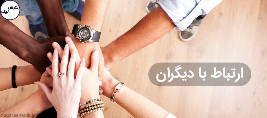 ارتباط با دیگران