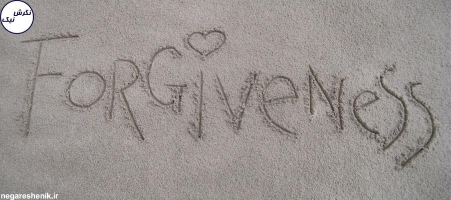 چطور دیگران را ببخشیم؟