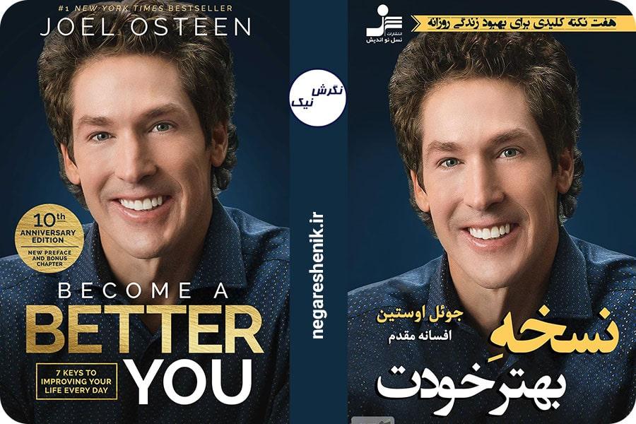 کتاب نسخه بهتر خودت