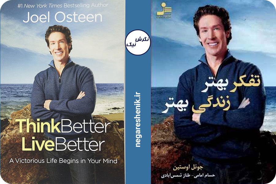 کتاب تفکر بهتر زندگی بهتر