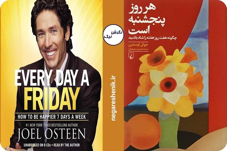 کتاب هر روز پنجشنبه است