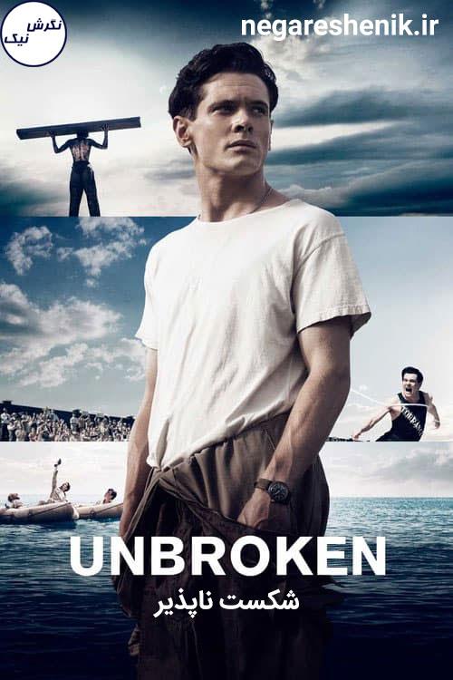 فیلم شکست ناپذیر انگیزشی