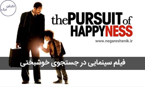 فیلم در جستجوی خوشبختی