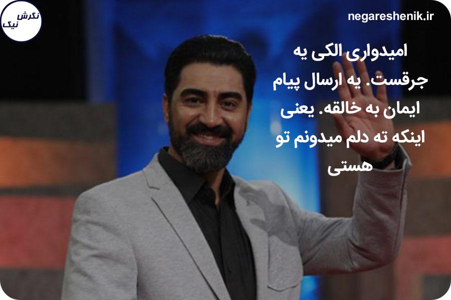 محمدرضا علیمردانی دیرین دیرین
