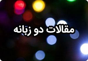 مقالات دو زبانه فارسی و انگلیسی
