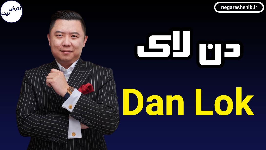 زندگینامه دن لاک