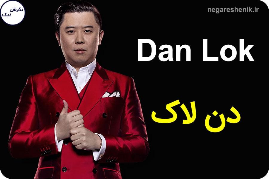 زندگی نامه دن لاک