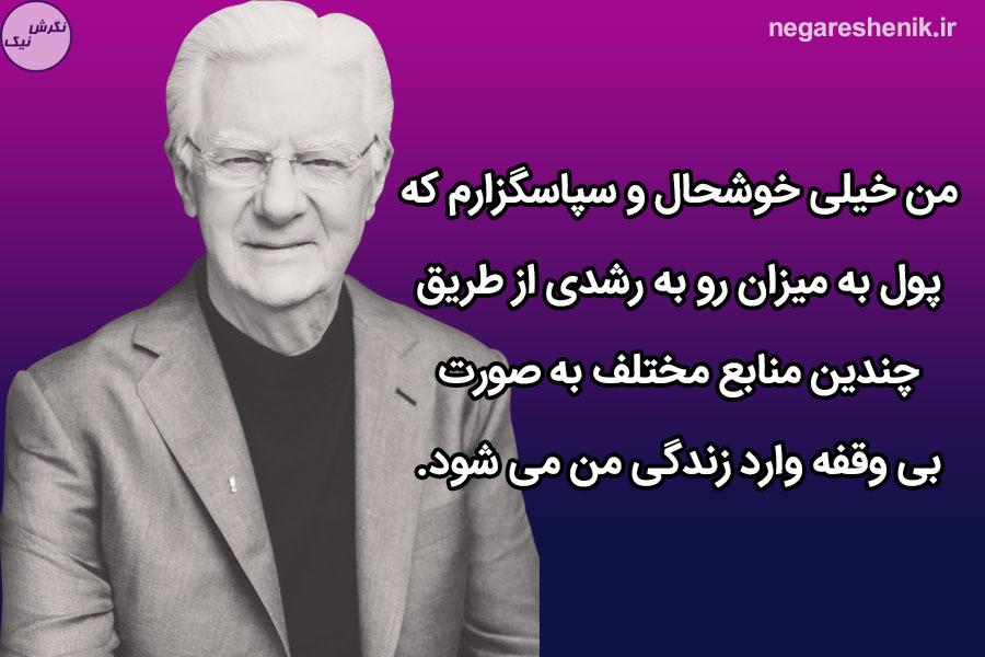جملات تاکیدی باب پراکتور