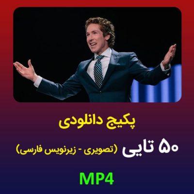 سخنرانی های جول اوستین با زیرنویس فارسی