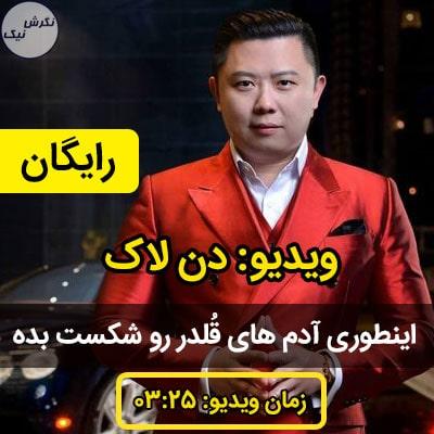 ویدیوی دن لاک