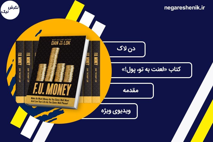 کتاب fu money دن لاک