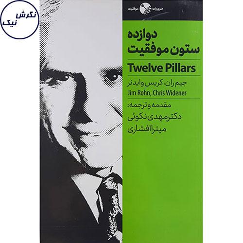کتاب دوازده ستون موفقیت جیم ران